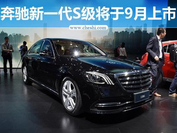 奔驰新一代S级将上市 动力升级/ 换装9AT变速箱-图1