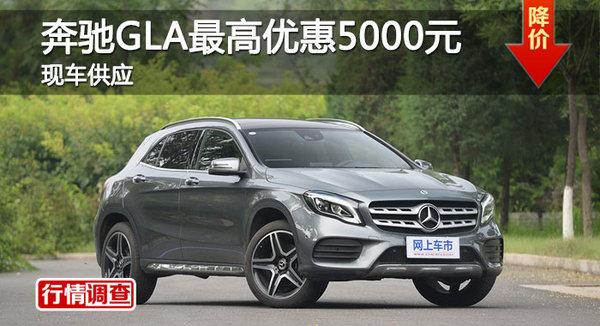 长沙奔驰GLA优惠5000元 降价竞争宝马X1-图1