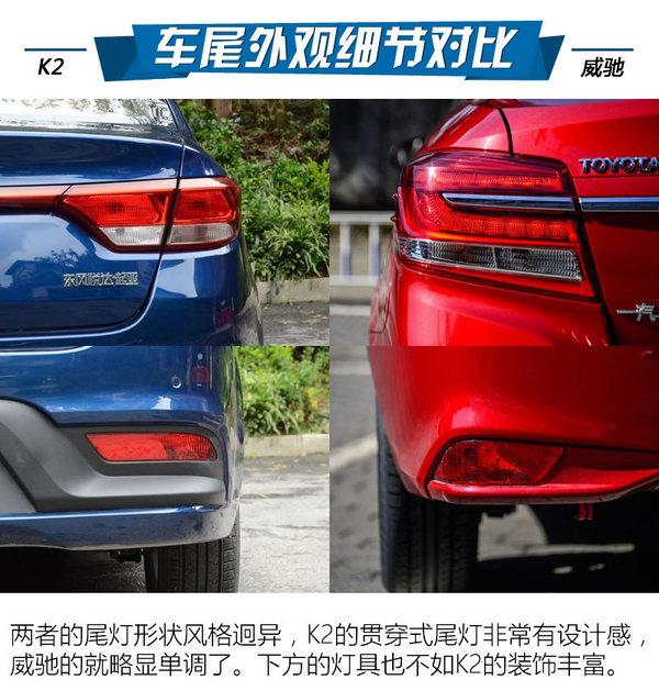韩式整容对日式美颜 起亚K2对比丰田威驰-图7