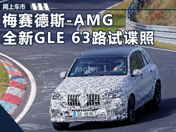 """奔驰新一代AMG GLE63路试图 换搭""""小排量""""引擎-图1"""