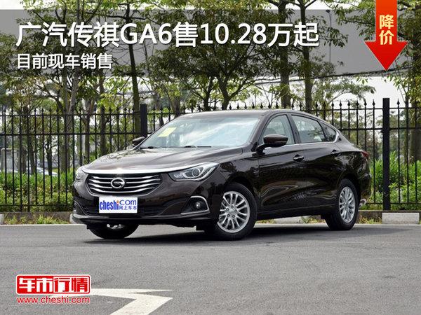无锡广汽传祺GA6售10.28万起 竞争博瑞-图1