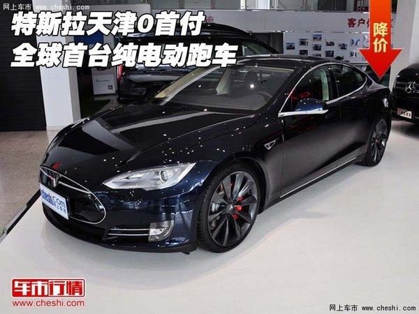 天津港平行进口车 特斯拉电动汽车 现车高清图片