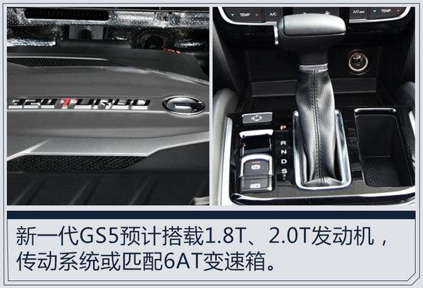 广汽传祺明年推全新中型SUV 溜背造型/酷似冠道-图4