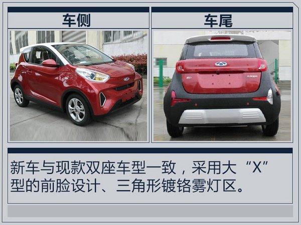 奇瑞开启产品攻势 4款新车将于九月密集上市-图2