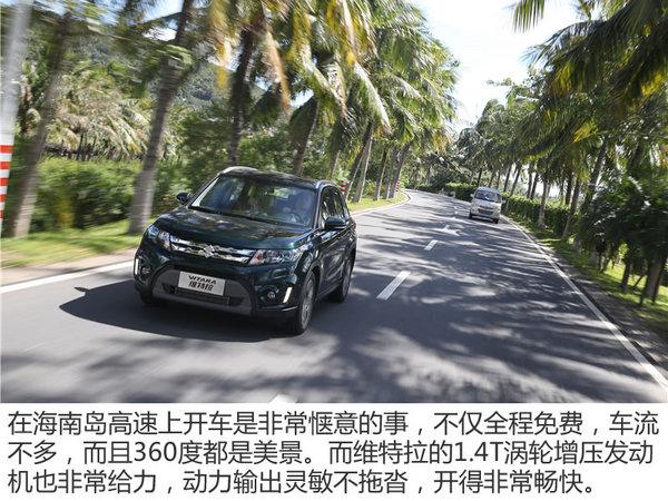 """这台城市SUV有点野  维特拉海南""""敢行""""之旅-图1"""