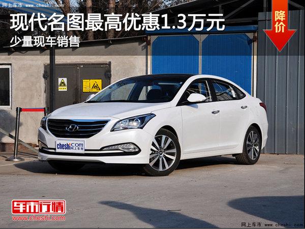 现车促销 乌鲁木齐市购名图优惠1.3万元-图1