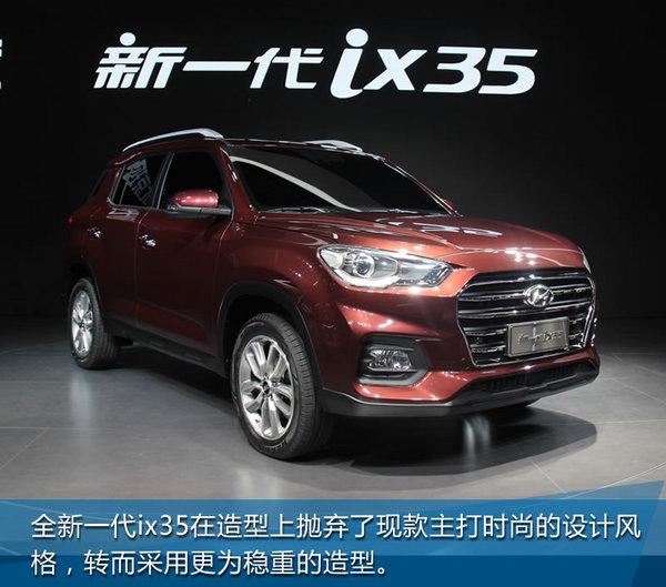 2017上海车展 北京现代全新一代ix35实拍-图3