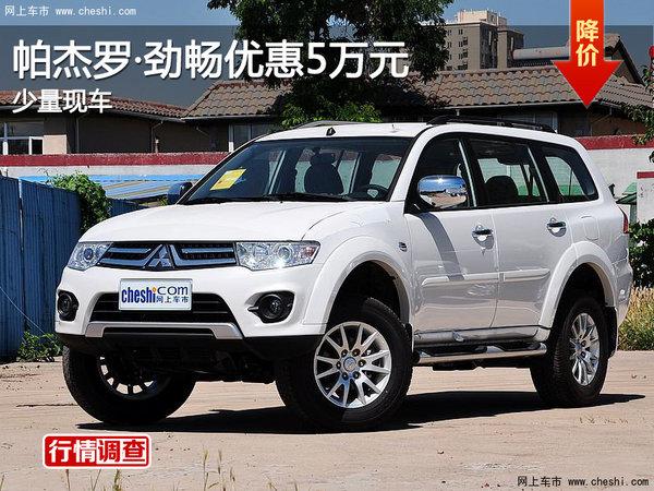 长沙广汽三菱帕杰罗·劲畅最高优惠5万元-图1