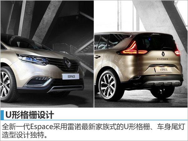 雷诺2017年在华推三款新车 含MPV/轿车-图6