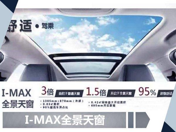 上汽荣威新SUV-RX3配置曝光 搭4大自动化装备-图3
