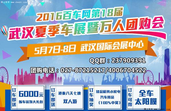 5月7-8日 武汉车展国际会展中心上汽名爵-图1