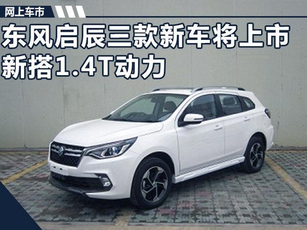 东风启辰年内再推3款新车 搭1.4T动力2.0L-图1