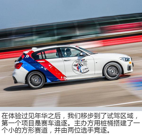 唤醒你那颗躁动的心脏 BMW M嘉年华上海站-图1