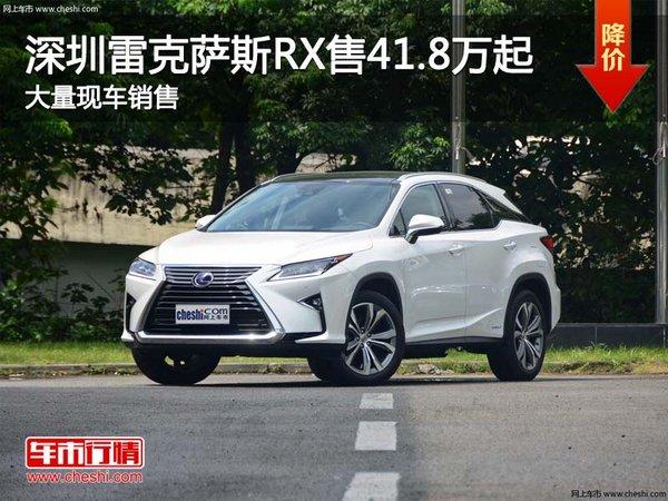 深圳雷克萨斯RX售41.8万起 竞争奔驰GLC-图1