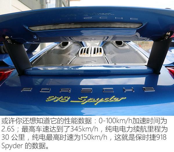 三大神车之首?车手赛道试保时捷918 Spyder-图10