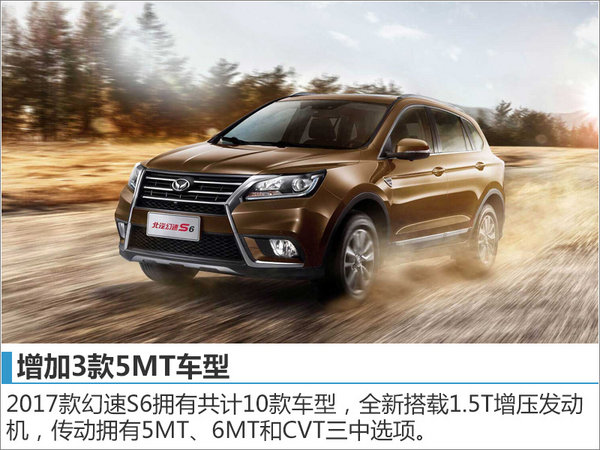 北汽幻速2款新车本月上市 预售5.98万起-图2