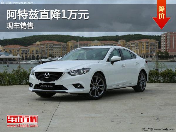 马自达阿特兹郑州优惠1万元 现车有售-图1