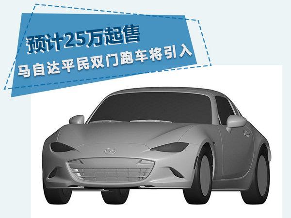 马自达平民双门跑车将引入 预计25万起售-图1