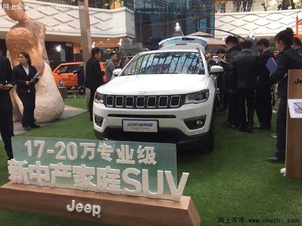 全新Jeep指南者宁夏上市 售15.98万元起-图1