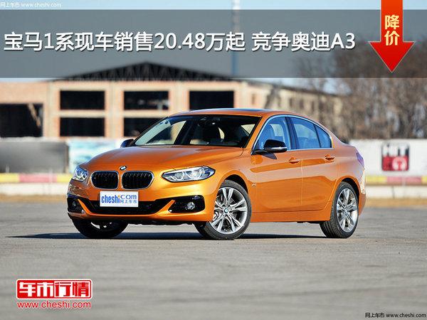 宝马1系现车销售20.48万起 竞争奥迪A3-图1