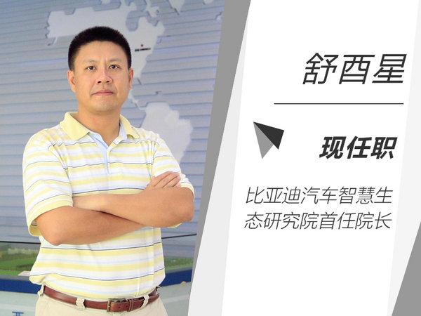 比亚迪赵长江接替舒酉星 出任销售公司总经理-图1