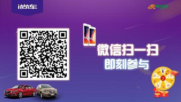 百万购车代金券免费送  乐抽iPhone 8-图3
