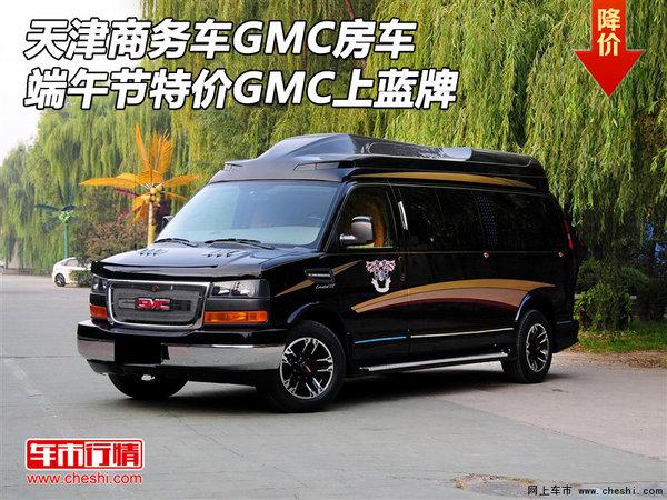 天津商務車GMC房車 端午節特價GMC上藍牌