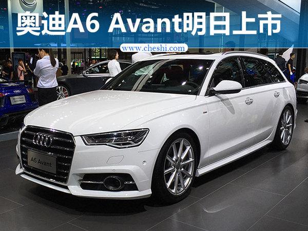 奥迪A6 Avant将于明日上市 搭配两种动力组合-图1