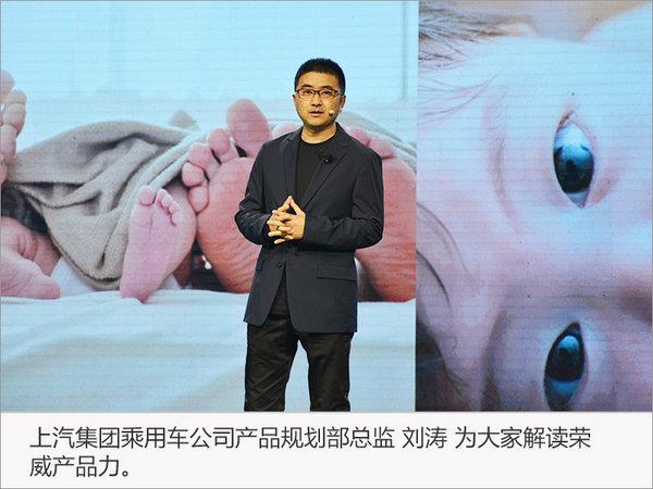 上汽荣威i6正式上市 售价8.98-14.38万元-图4