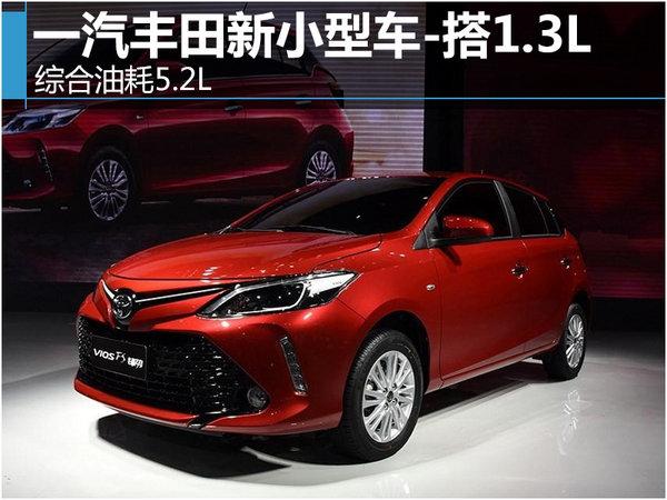 一汽丰田新小型车-搭1.3L 综合油耗5.2L-图1