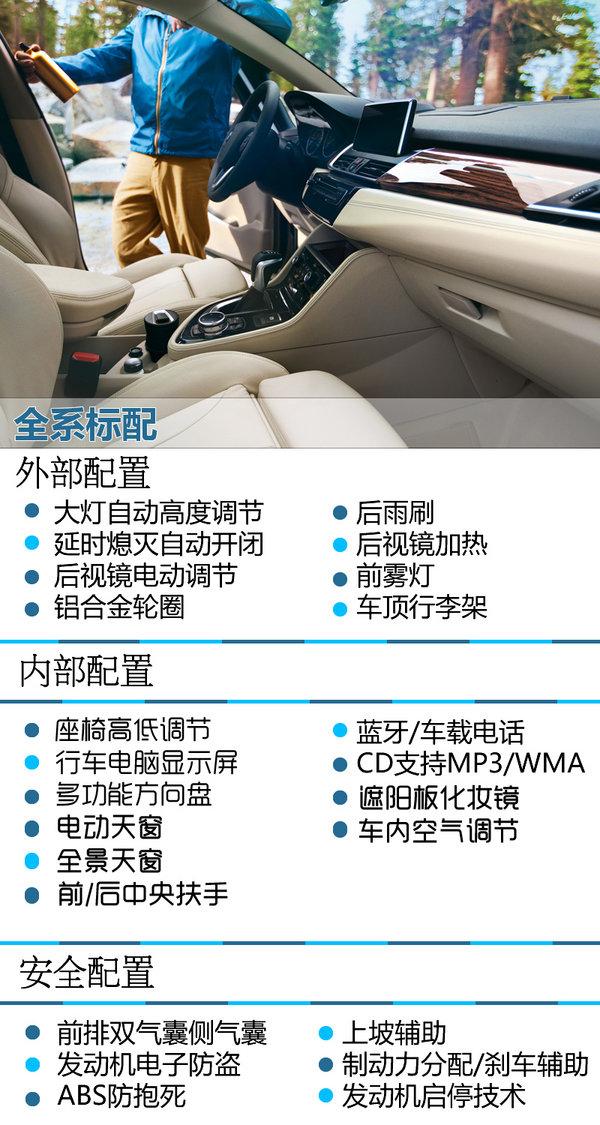 推荐218i顶配 华晨宝马2系旅行购买推荐-图2