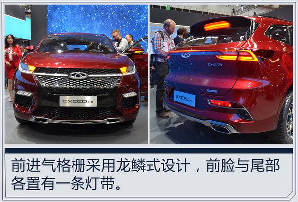 奇瑞全新车型-EXEED TX将公布中文名称-图2