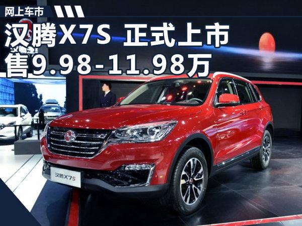 汉腾全新SUV-X7S正式上市 售9.98-11.98万-图1