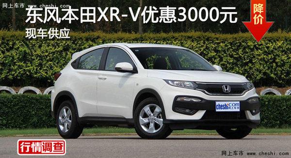 广州东本XR-V优惠3000元 降价竞争哈佛H6-图1