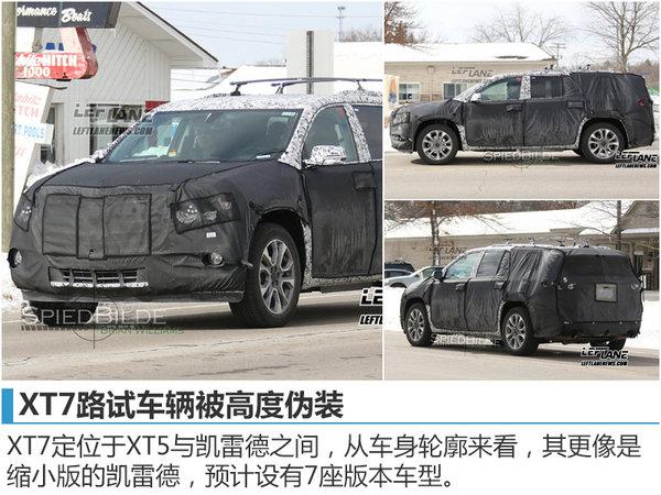 凯迪拉克将推多款七座车型 包含MPV/SUV-图5