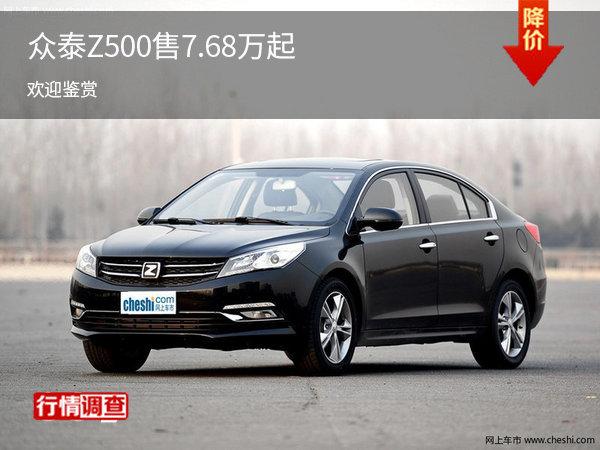 众泰Z500售价7.68万元起 欢迎垂询-图1