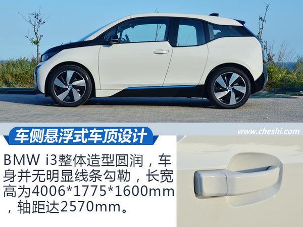 BMW电动如此不同-图6