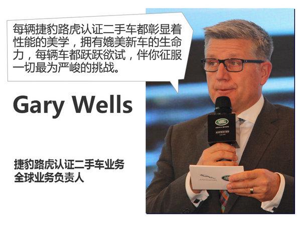 捷豹路虎二手车战略升级 助在华市场发展-图2