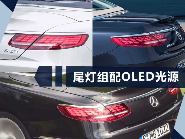 奔驰新S级敞篷将推三款车型 配备OLED尾灯组-图1