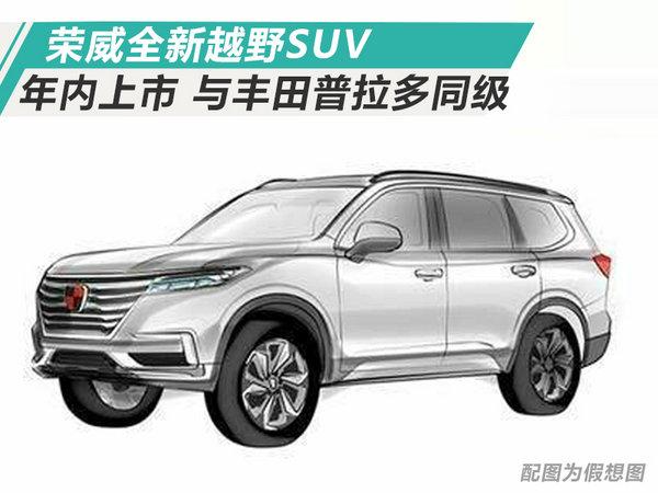 荣威全新越野SUV年内上市 与丰田普拉多同级-图1