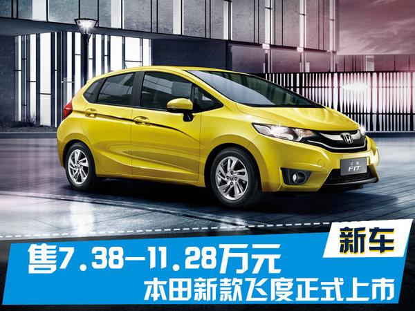 本田新款飞度正式上市 售7.38-11.28万元-图1