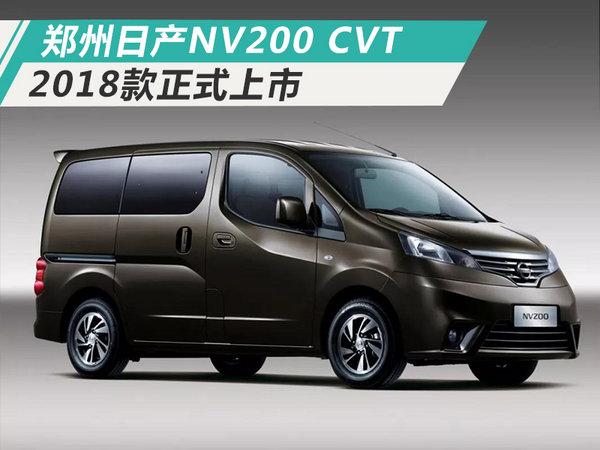 郑州日产新NV200上市 最高涨2千/售11.98万起-图1