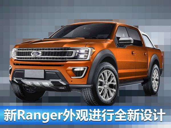 福特全新Ranger将入华 竞争雪佛兰库罗德-图2