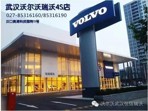 武汉沃尔沃XC6029.99万元起享2年0利息-图6