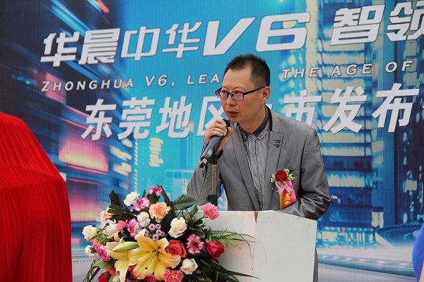 华晨中华V6东莞震撼上市 8.79万元起售-图3