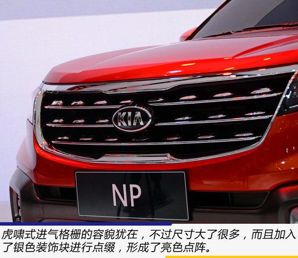 像索兰托那样粗犷 广州车展实拍起亚全新SUV NP-图4