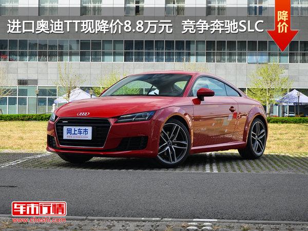 进口奥迪TT现降价8.8万元  竞争奔驰SLC-图1