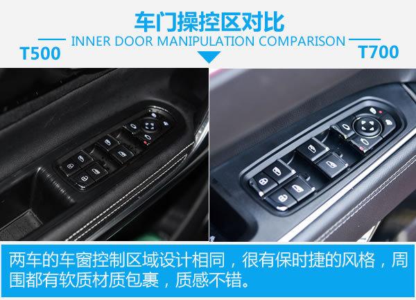 你想要的豪华车元素这都有 众泰T500对比T700-图4