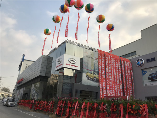 汽传祺大连长旭店开业盛典豪情启幕-图1