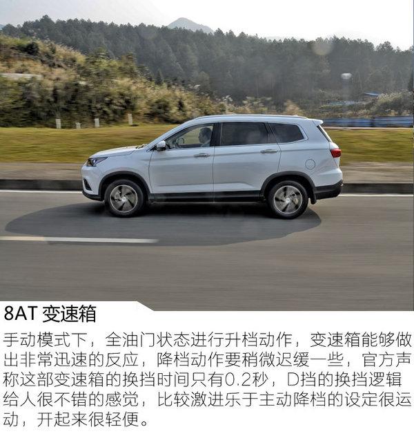 8AT+大7座很有诚意 试驾北汽幻速S7 1.5T自动-图5